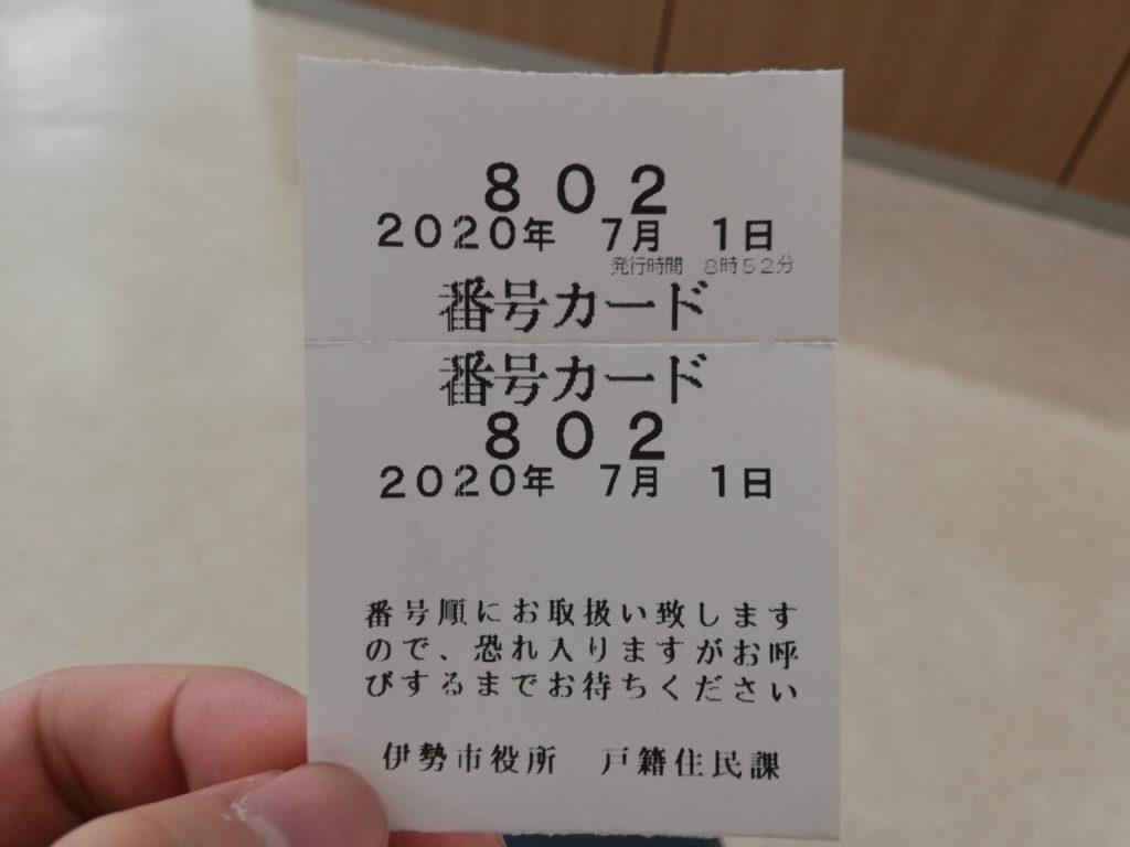 伊勢市役所、戸籍住民課マイナンバーカード窓口待ちの番号カード