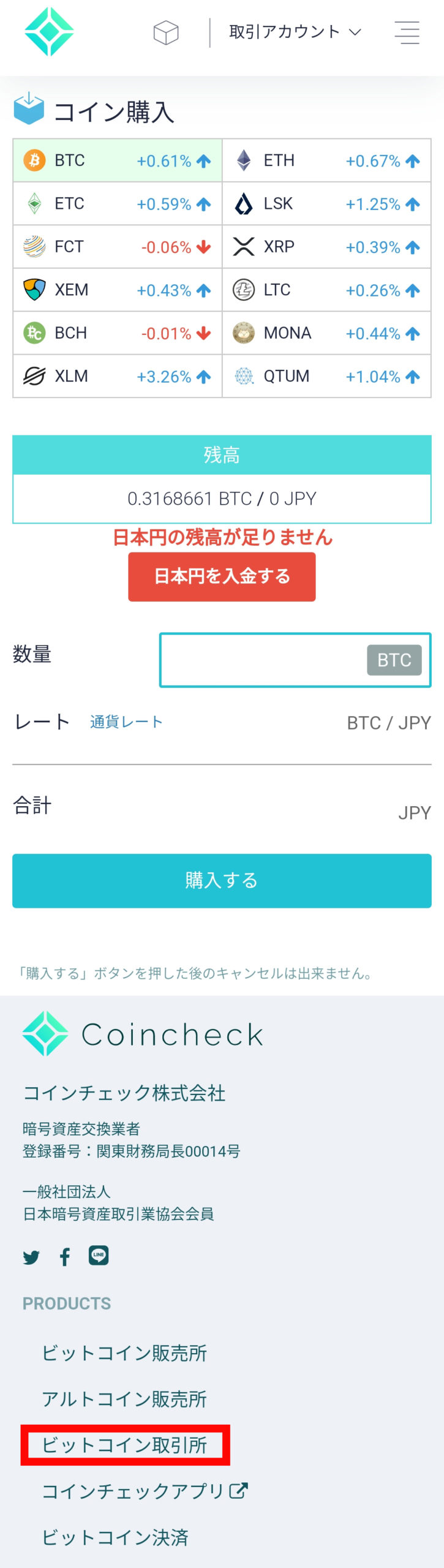 ビットコイン取引所の選び方とは?おすすめのビットコイン取引所5選! | TAISHI BLOG