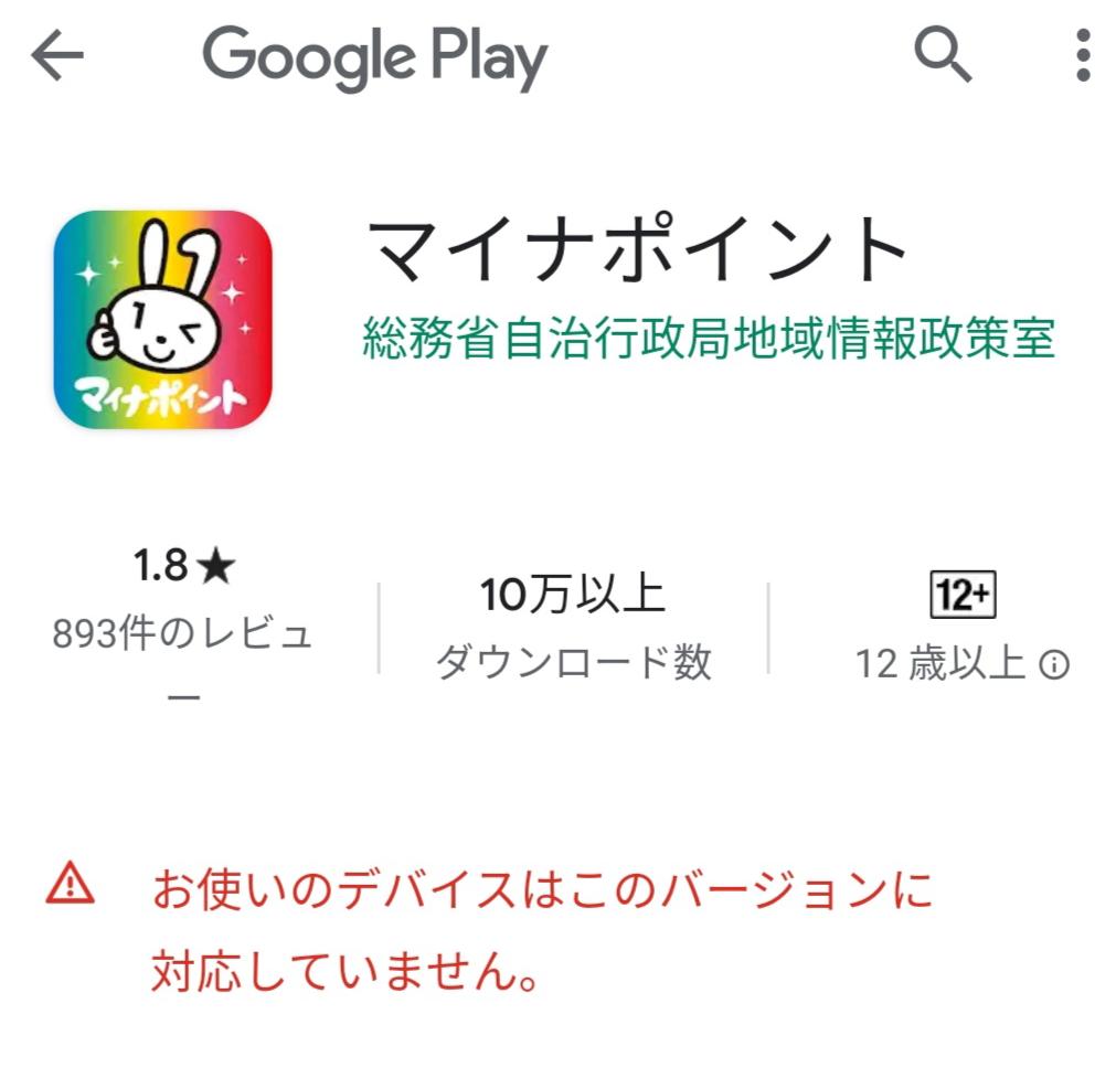 マイナポイントアプリ非対応